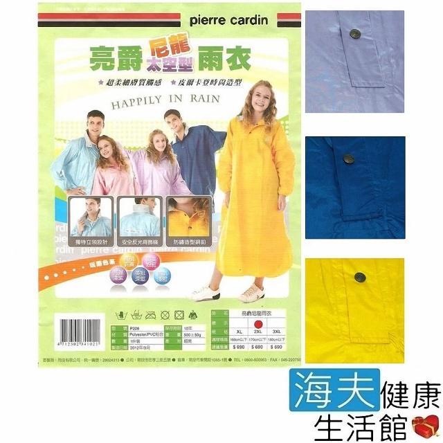 【pierre cardin】亮爵尼龍太空型雨衣
