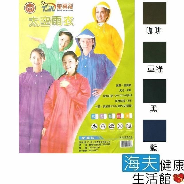 【海夫健康生活館】太空型尼龍雨衣