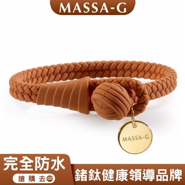 【MASSA-G】絕色典藏 負離子能量手環/腳環(榛果褐)