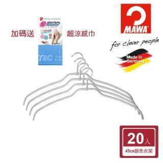 【德國MAWA】極簡多功能止滑衣架42cm_銀色_20入(贈涼感巾)