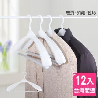 【AXIS】乾濕兩用寬肩加厚紳士西裝衣架_12入(台灣製造)