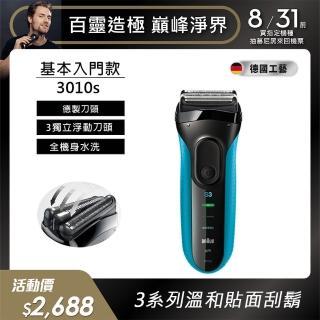 【德國百靈BRAUN】新升級三鋒系列電動刮鬍刀/電鬍刀 3010s(德國工藝)