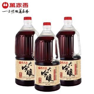 【萬家香】大吟釀醬油(1500ml)X3入