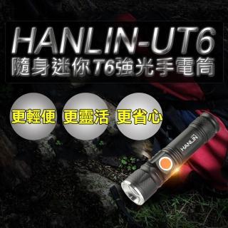 【HANLIN】UT6隨身迷你T6強光手電筒(伸縮變焦 USB直充)