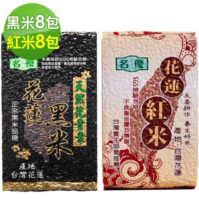 【名優】花蓮花青素黑米+契作紅米16包組(黑米8包+紅米8包)