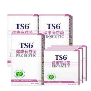 【TS6】健康有益菌30入3盒+贈10入3盒