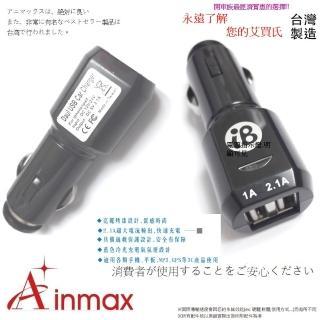 【Ainmax】Car Charage車用USB充電器(最多可提供2 USE 3.1A總輸出充電量  慕尼黑)