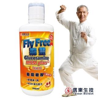 【信東生技】FLY FREE 信東飛靈葡萄糖胺液(946ml/瓶)