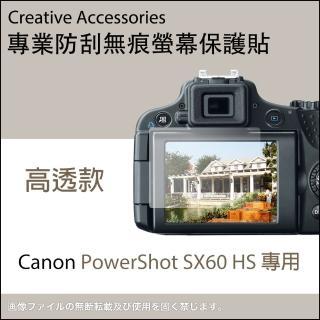 Canon PowerShot SX60 HS專用防刮無痕螢幕保護貼(高透款)