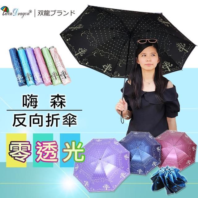 【雙龍牌】嗨森降溫防曬反向傘晴雨折傘(黑膠不透光不易開傘花/雙面圖案B1578H)