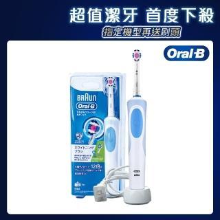 【德國百靈Oral-B-】活力美白電動牙刷D12.W(內附刷頭x2)(清潔亮白牙齒)/