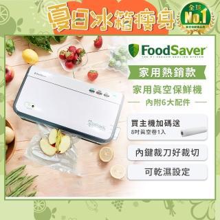 【型男大主廚吳秉承】美國FoodSaver家用真空保鮮機(FM2110P)