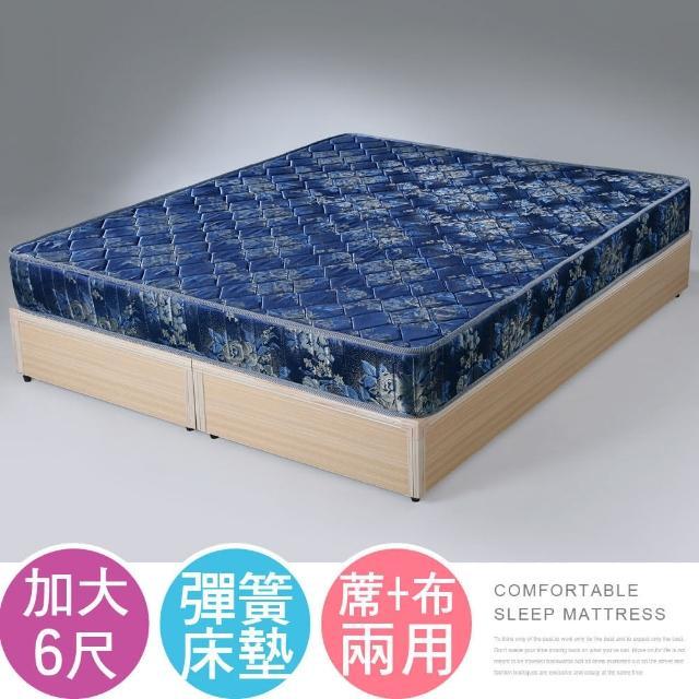 【Homelike】玫瑰緹花2.6硬式彈簧床墊(雙人加大6尺)/