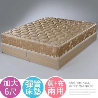 ~Homelike~奧亞6環護背硬式床墊 雙人加大6尺