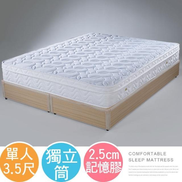 【Homelike】麗莎三線記憶膠獨立筒床墊(單人3.5尺)/