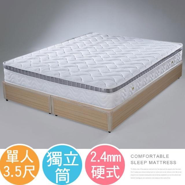 【Homelike】巴德三線硬式2.4獨立筒床墊(單人3.5尺)