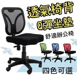 【Z.O.E】超透氣Q彈辦公椅(四色可選)