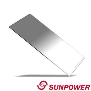 【SUNPOWER】MC PRO 150x170 SOFT ND 0.9 玻璃方型 軟式漸層減光鏡片--減3格