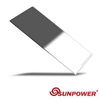 【SUNPOWER】MC PRO 100x150 Hard ND 1.2 玻璃方型 硬式漸層減光鏡片--減4格
