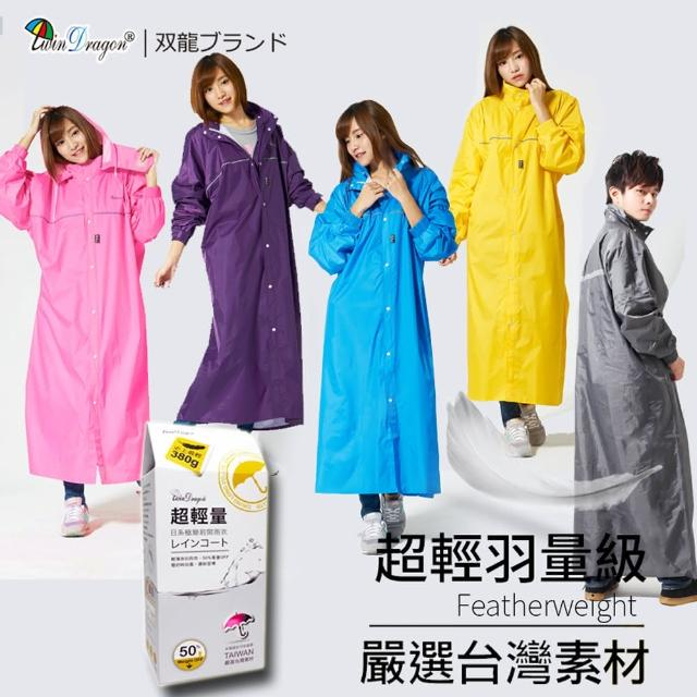 【雙龍牌】台灣素材。超輕量日系極簡前開式雨衣(透氣內網超防水連身雨衣EU4074)