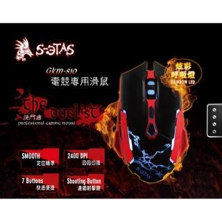 【KINYO】S-ETAS決鬥者有線電競滑鼠GKM-810(防疫優先 在家工作、上課必備)