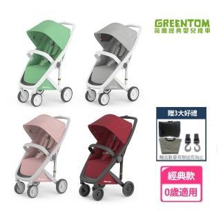 【荷蘭Greentom】Classic經典款-經典嬰兒推車-嬰幼兒手推車(五款可選)