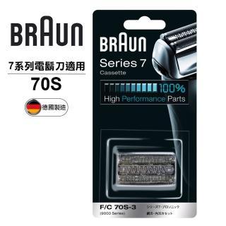 【德國百靈BRAUN-】複合式刀頭刀網匣70S(德國原裝公司貨)