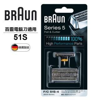 【德國百靈BRAUN-】OptiFoil刀頭刀網組51S銀8000Series(德國原裝公司貨)