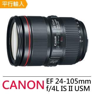 【Canon】EF 24-105mm f4L IS II USM(中文平輸)