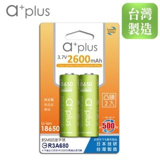 【a+plus】可充式2600mAh大容量18650型鋰電池(凸頭2入)