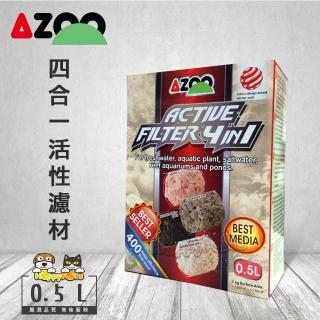 【AZOO】4合1活性濾材(0.5L)