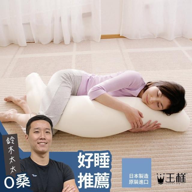 【王樣】王樣的抱枕(鈴木太太公司貨)/