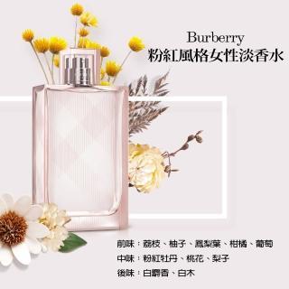 【BURBERRY】粉紅風格女性淡香水100ml(平輸-線上百貨)