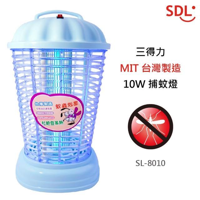 【三得力】10W捕蚊燈(SL-8010)