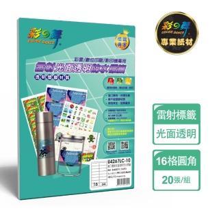 【彩之舞】進口雷射光面透明防水標籤 16格圓角-2x8/10張/包 U4267LC-10*2包(貼紙、標籤紙、A4)