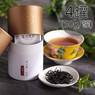 【一等鮮】友創日月潭100%紅玉紅茶4罐(50g/罐)