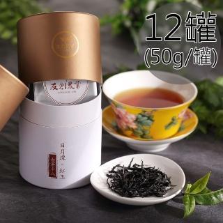 【一等鮮】友創日月潭100%紅玉紅茶12罐(50g/罐)