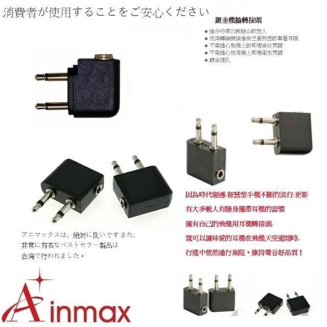 【Ainmax】飛機3.5mm耳機轉接頭(適用航空旅行)
