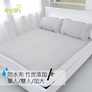 【EYAH宜雅】竹炭超防水舖綿QQ保潔墊-平單式(單人/雙人/加大 均一價)