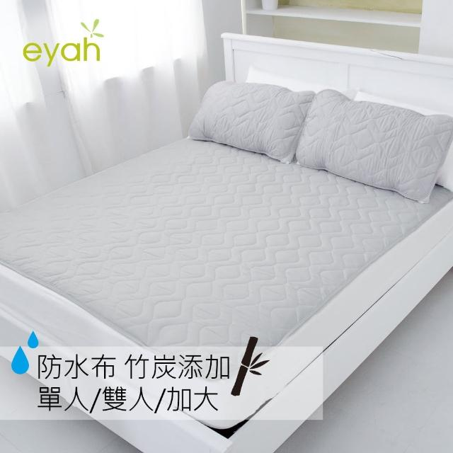 【EYAH宜雅】台灣製竹炭超防水舖綿QQ保潔墊-平單式(單人/雙人/加大)/