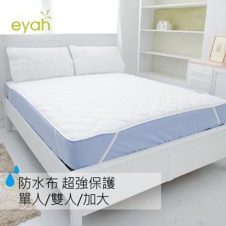 【EYAH宜雅】超防水舖綿QQ保潔墊-平單式(單人/雙人/加大 均一價)