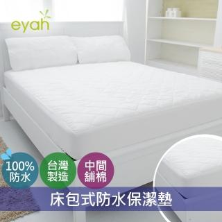 【EYAH宜雅】超防水舖綿QQ保潔墊-床包式(單人/雙人/加大 均一價)