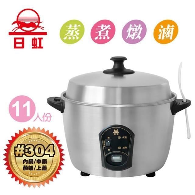 【日虹】11人份養生蒸氣電鍋(RH-110S)