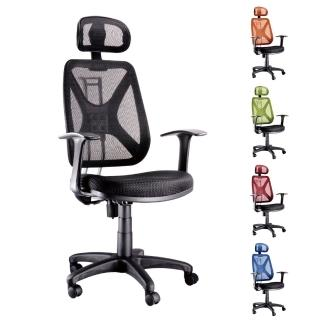【AS】OA系列奧伯倫T型扶手辦公椅(PU坐墊/五色可選)
