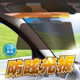 【CarLife】汽車遮陽板-完美視野-防眩光板-1入(遮陽鏡/防眩光)