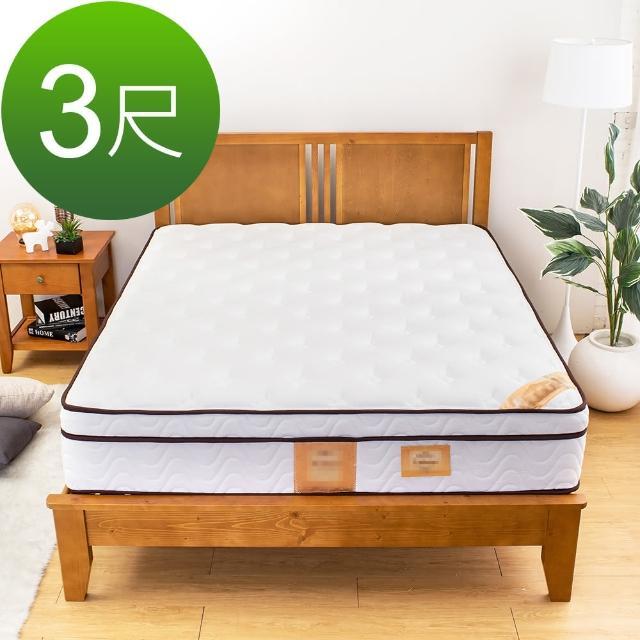 【Bernice】極致舒柔厚三線獨立筒床墊-3尺標準單人