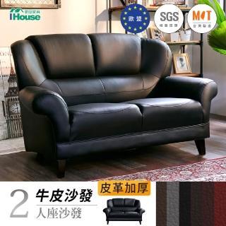 【IHouse】長野 經典傳奇加厚款牛皮沙發(2人坐)