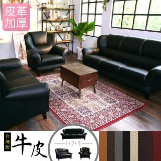 【IHouse】長野 經典傳奇加厚款牛皮組合沙發(1+2+3人坐)