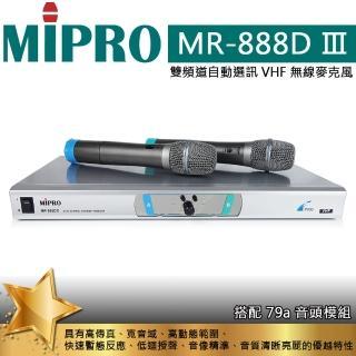 【MIPRO】MR-888DIII(VHF 雙頻道自動選訊/無線麥克風/MIPRO)