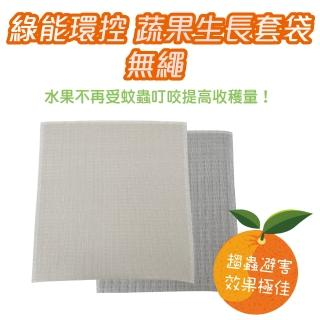 【綠能環控】蔬果生長套袋-無繩25x60cm10入(果農小幫手提高收穫率)